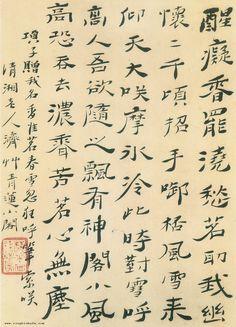 石濤 (Shi Tao) - 書法