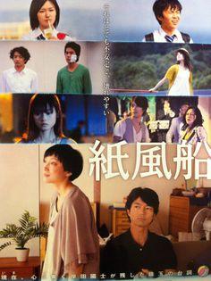 紙風船 Cinema Movies, Film Movie, Cinema Posters, Movie Posters, Watch, Clock, Movie, Film Poster, Popcorn Posters