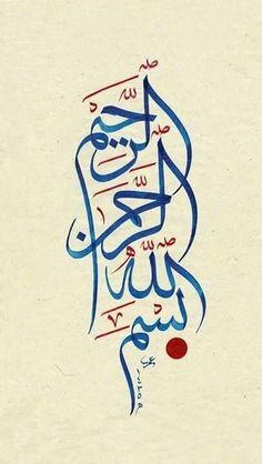 Bismillah Calligraphy, Calligraphy Alphabet, Islamic Art Calligraphy, Calligraphy Wallpaper, Calligraphy Lessons, Islamic Wallpaper Hd, Islamic Art Pattern, Islamic Paintings, Islamic Wall Art