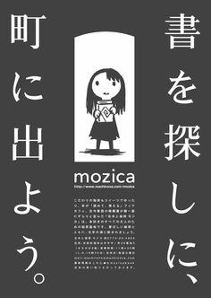 西島大介がデザインした「古本と珈琲 モジカ」のキャラクター・モジカちゃん。