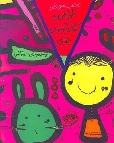 Creative Design and Coloring (Pink) - (طراحی و رنگآمیزی خلاق (کتاب صورتی |
