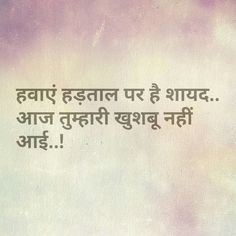 One Line Quotes, Lines Quotes, Love Quotes In Hindi, Romantic Love Quotes, Shyari Quotes, Photo Quotes, Crush Quotes, Poetry Quotes, Deep Words