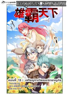 The Great Conqueror 13 - http://www.kingsmanga.net/the-great-conqueror-13/