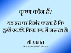 कृष्ण कौन हैं? यह इस पर निर्भर करता है कि तुम्हें उनकी किस रूप में ज़रुरत है । ~ श्री प्रशांत #ShriPrashant #Advait #krishna #identity Read at:- prashantadvait.com Watch at:- www.youtube.com/c/ShriPrashant Website:- www.advait.org.in Facebook:- www.facebook.com/prashant.advait LinkedIn:- www.linkedin.com/in/prashantadvait Twitter:- https://twitter.com/Prashant_Advait