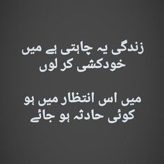 Love Hurts Quotes, Soul Love Quotes, Love Quotes In Urdu, Urdu Love Words, Love Picture Quotes, Poetry Quotes In Urdu, Urdu Poetry Romantic, Love Poetry Urdu, Qoutes