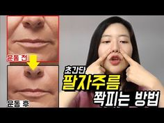 팔자주름 초간단 경락 마사지! 얼굴 V라인 리프팅 효과! 40~50대 실제효과 - YouTube Health And Fitness Apps, Fitness Diet, Diy Beauty, Beauty Hacks, Sense Of Life, Face Yoga, Nice Body, Facial, Medical
