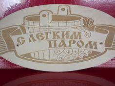 Sauna Hinweisschild »С легким паром«  Saunaschild 27x14 Mit lasergravur