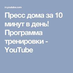 Пресс дома за 10 минут в день! Программа тренировки - YouTube