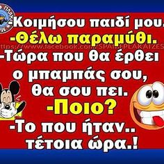 Funny Greek, Greek Quotes, True Words, Minions, Crying, Me Quotes, Jokes, Lol, Humor