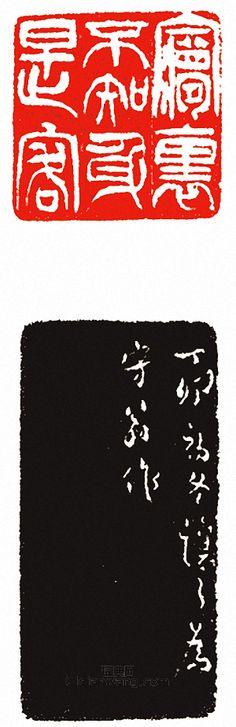 "Wu Xizai (1799-1870)吳熙載(吳讓之) 陰文篆刻 ""夢裏不知身是客""  款記:「丁卯初冬,讓之為守翁作。」"