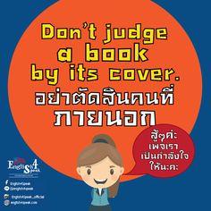 """Don't judge a book by its cover"" อย่าตัดสินอื่นๆ ที่ภายนอก  #เรียนภาษาอังกฤษออนไลน์ #เรียนภาษาอังกฤษ #ฝึกพูดภาษาอังกฤษ www.english4speak.com/about"