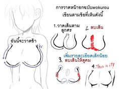 Drawing Female Body, Human Anatomy Drawing, Body Reference Drawing, Animation Reference, Anatomy Art, Anatomy Reference, Art Reference Poses, Drawing Tips, Body Drawing Tutorial