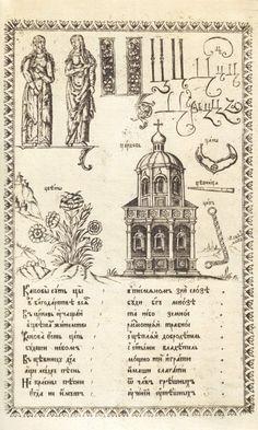English karion istomin 39 s alphabet book letter for Soil 8 letters crossword clue