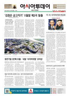 아시아투데이 ASIATODAY 1면 20141224(수)