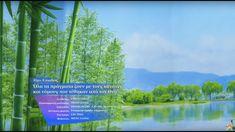 Όλα τα πράγματα ζουν με τους κανόνες και νόμους που τέθηκαν από τον Θεό Tagalog, Herbs, Musica, Herb, Medicinal Plants