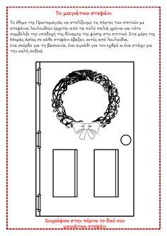 Wood Creations, Spring Crafts, Greek, Activities, Education, School, Blog, Printables, Kids