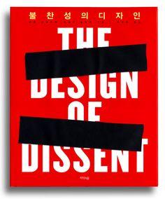 The Design of Dissent, book (co-authors Mirko Ilić, Milton Glaser). Milton Glaser, Reading Material, Atari Logo, Cover Design, Company Logo, Author, Logos, Logo, Writers
