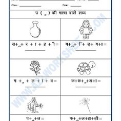 HindiGym   Free Worksheets to learn Hindi   HindiGym additionally  further Hindi worksheets cl 1 free download   Anb2121alexthomas1983 96 lt also Hindi Matra Worksheets For Std 1 U and Oo ki matra   EStudyNotes moreover  also  together with StudyNFun   Contents likewise A2Zworksheets  Worksheets of Language   Hindi for First Grade together with High quality images for hindi matra worksheets for grade 1 moreover  together with worksheet  Hindi Matras Worksheets Alphabet Practice Worksheet Matra together with Collection of Hindi matra worksheets for cl 1 free download likewise Bunch Ideas of Hindi Matra Worksheets Free Download On Letter further Matra Worksheet In Hindi   Free Printables Worksheet additionally Free Fun Worksheets For Kids  Free Fun Printable Hindi Worksheet for besides Free download hindi worksheets for kindergarten  1260222   Myscres. on hindi matra worksheets free download