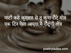 Osho Quotes On Life, Osho Hindi Quotes, Poet Quotes, Good Thoughts Quotes, Advice Quotes, Spiritual Quotes, Sanskrit Quotes, Qoutes, Friendship Quotes Images