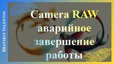 Camera RAW аварийное завершение работы