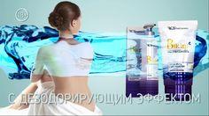 RSC Cosmetics Линия средств для ежедневной интимной гигиены