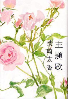 """""""syudaika"""" / Tomoka Shibasaki"""