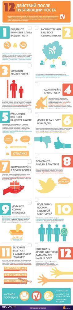 http://statictab.com/yxxo9wo 12 ДЕЙСТВИЙ ПОСЛЕ ПУБЛИКАЦИИ ПОСТА