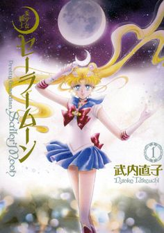 Sailor Moon manga cover art #SailorMoon #Manga