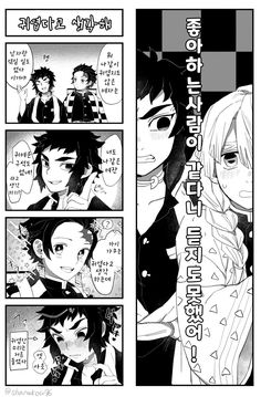 Latest Anime, Demon Hunter, Anime Love Couple, Slayer Anime, Me Me Me Anime, Cute Boys, Otaku, Anime Art, Geek Stuff