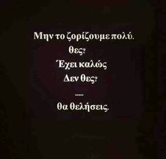 δημοκρατικά πράματα Funny Greek Quotes, Bad Quotes, Greek Memes, Funny Picture Quotes, Words Quotes, Funny Quotes, Life Quotes, Sayings, General Quotes