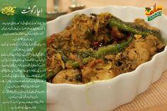 Zubeda Tariq Recipes (Masala Tv)
