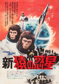 Escape from the Planet of the Apes 1971 Japanese Poster Old Film Posters, Original Movie Posters, Cinema Posters, Movie Poster Art, Cool Posters, Vintage Posters, Pierre Boulle, Plant Of The Apes, Sci Fi Horror Movies