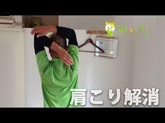 肩甲骨を動かす肩こり解消ストレッチ