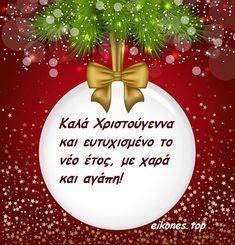 Ευχές για τα Χριστούγεννα σε εικόνες. Χρόνια Πολλά σε όλους.! - eikones top Christmas Bulbs, Merry Christmas, Holiday Decor, Merry Little Christmas, Christmas Light Bulbs, Wish You Merry Christmas