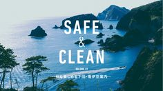 Safe & Clean Vol.22  -秋も楽しめる下田・南伊豆案内-