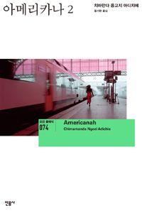 [아메리카나 2] 치마만다 응고지 아디치에 지음 | 황가한 옮김 | 민음사 | 2015-06-22 | 원제 Americanah | 민음사 모던 클래식 74 | 2015-12-14 읽음