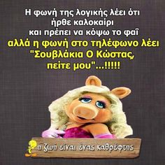 niki zeniou - Google+ Have A Laugh, The Funny, Haha, Funny Quotes, Humor, Words, Greek, Theory, Random