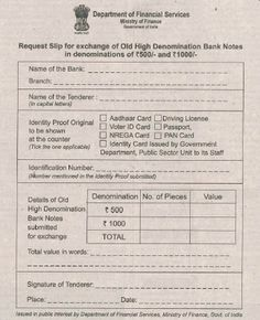 Download Request Slip For Exchange of 1000 and 500 Rs Bank Notes