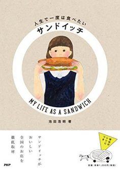 人生で一度は食べたいサンドイッチ / my life as a sandwich