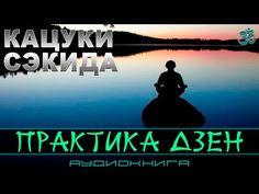 ॐ Кацуки Сэкида — Практика дзэн (аудиокниги по саморазвитию, дзен-буддизм) - YouTube