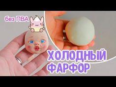 Гибкий Холодный Фарфор БЕЗ АЛЬГИНАТА. МК от Риты - YouTube