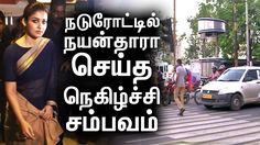 நயன்தாரா தியேட்டர் விசிட் வந்த போது நடுரோட்டில் நடந்த நெகிழ்ச்சி சம்பவம்- யார் செய்வார்கள்!   | #TamilCinemaNews | #Kollywoodcentral | #LatestSeithigal