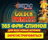 В Crazy Vegas Casino  вы найдете лучший выбор онлайн-игр. Казино является одним из ведущих, наиболее популярных и надежных онлайн казин... Vegas Casino, Best Casino, Golden Princess