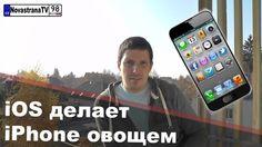 Как новые iOS делают iPhone 4s овощем   Как я писал в Apple о своем iPho... Iphone 4s, Ios, Iphone 4