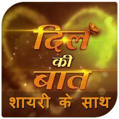 All Hindi Shayari - Apps on Google Play
