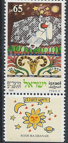 Israel Jewish Stamp - image0-001 | Rosh HaShanah 1991 | Stephanie Comfort | Flickr