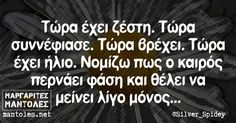 Funny Greek Quotes, Free Therapy, Funny Photos, Sarcasm, Humor, Sayings, Words, Wallpapers, Humour