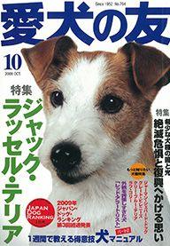 愛犬の友 2009年8月号