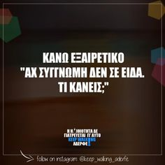 Image Funny Images With Quotes, Funny Greek Quotes, All Quotes, Best Quotes, Funny Quotes, Life Quotes, Life In Greek, The Funny, Funny Pics