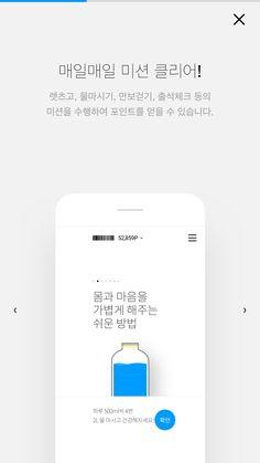 User Interface Design, Ui Ux Design, Mobile Web Design, Splash Screen, Mobile Ui, Layout, Promotion, Page Layout, Ui Design